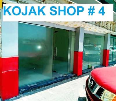 Shop for Rent in Al Mahatah, Sharjah - COMMERCIAL SHOP - NO COMMISSION