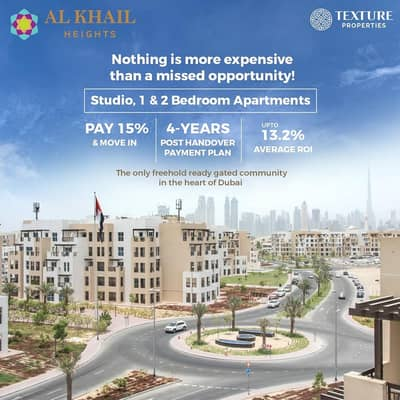 شقة 1 غرفة نوم للبيع في القوز، دبي - Earn up to 13.2% ROI | Pay 15% & Move In | Pay 10% after 12 Months | 4 Years Payment Plan