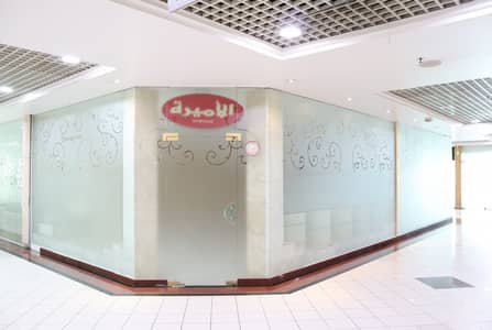 Shop for Rent in Al Majaz, Sharjah - Direct from Landlord! No Commission! Retail Space