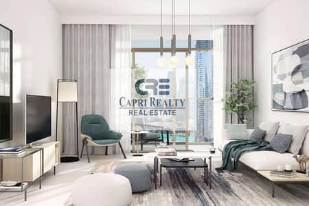 شقة 1 غرفة نوم للبيع في وسط مدينة دبي، دبي - Pay in 5 years| by EMAAR| Post handover plan
