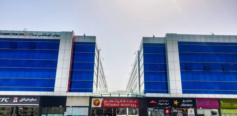 محلات ومكاتب تجارية للايجار في الشارقة مويلح -