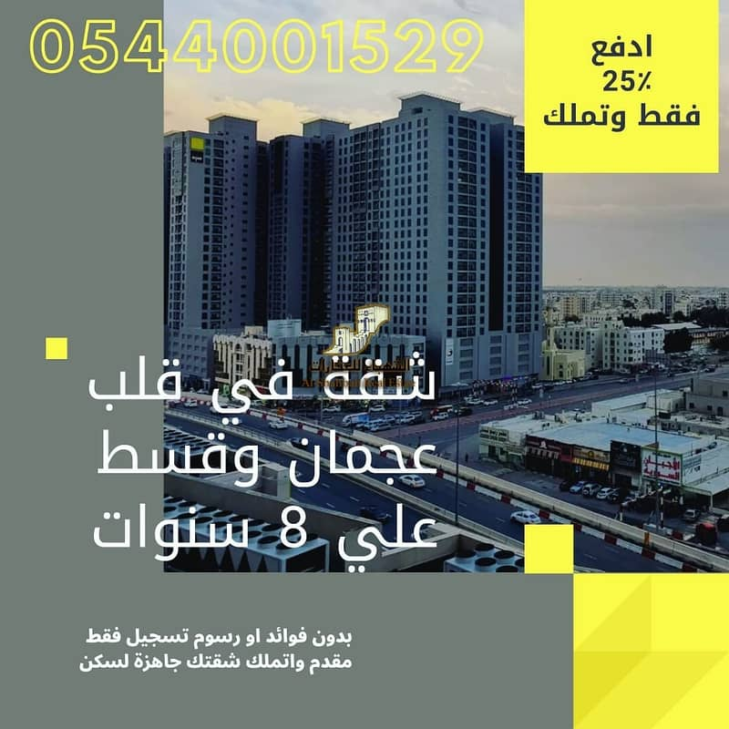 2 AMAIZING DEAL JUST PAY 20k/ AND GET A BRAND NEW ONE BHK IN CITY TOWER AJMAN