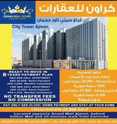 فلیٹ 1 غرفة نوم للبيع في النعيمية، عجمان - شقة في برج المدينة النعيمية 3 النعيمية 1 غرف 318393 درهم - 4768063