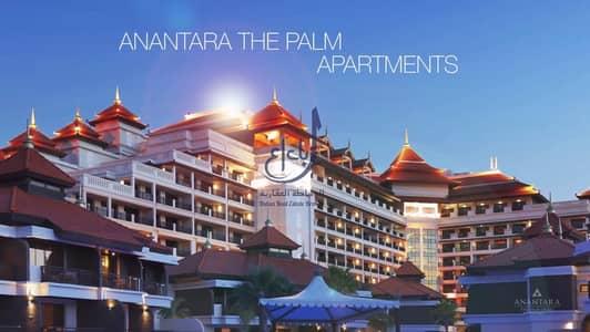 2 Bedroom Flat for Rent in Palm Jumeirah, Dubai - 2 BHK/ANANTARA RESIDENCE /FOR RENT